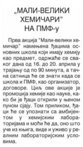 "13.04.2018., Дневник: ""Мали-велики хемичари на ПМФ-у"""