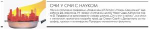 21.04.2017., Дневник: Очи у очи са науком