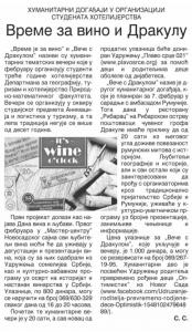 25.01.2017., Дневник: Време за вино и Дракулу