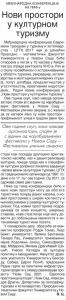 30.08.2017., Дневник: Нови простори у културном туризму